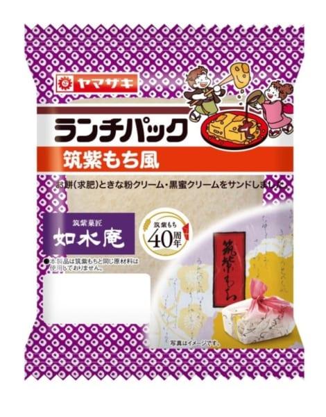 福岡の銘菓「筑紫もち」がランチパックに 求肥と黄な粉クリーム、黒蜜をパンにサンド