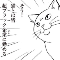 猫は超絶ブラック職?上司(飼い主)の行為が……猫ハラかもし…