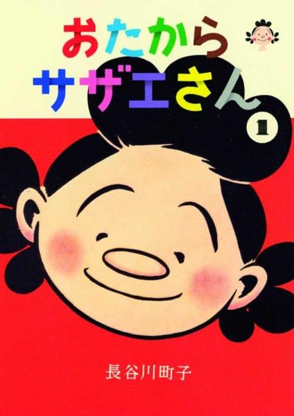 幻の作品696点を初めて書籍化!「おたからサザエさん」全6巻3月20日刊行