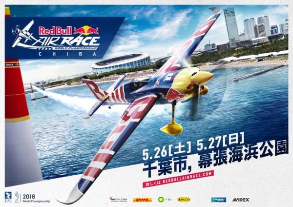 【レッドブル・エアレース】第3戦千葉大会が5月26・27日に開催決定