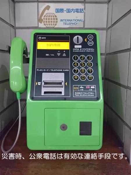 いざという時に覚えておきたい公衆電話の使い方。お子さん、使い方知っていますか?