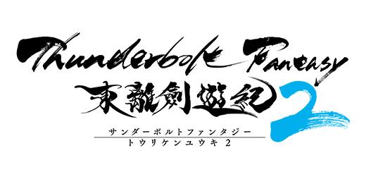虚淵玄の「Thunderbolt Fantasy」TVシリーズ2期は2018年10月開始に決定