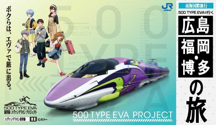 「ボクを……エヴァ新幹線に乗せてください!」ラストラン近づく500系TYPE EVA限定ツアー