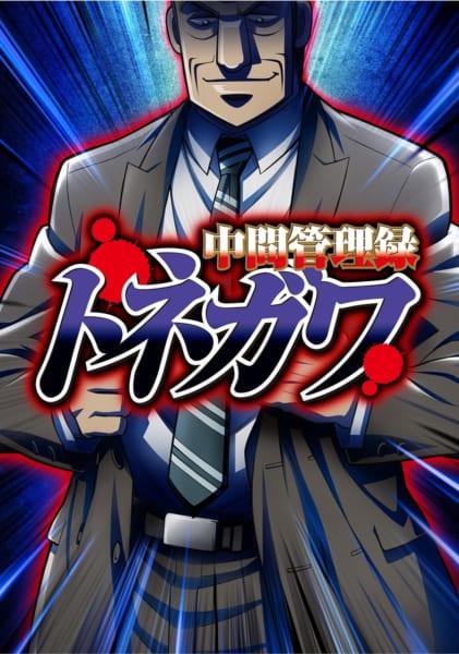 「中間管理録トネガワ」TVアニメ、利根川幸雄の声優は森川智之さんに決定!