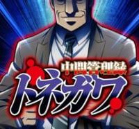 「中間管理録トネガワ」TVアニメ、利根川幸雄の声優は森川智…