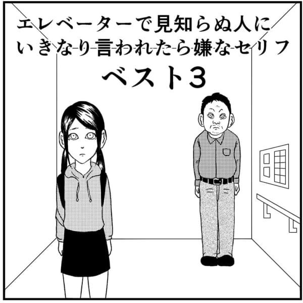 エレベーター内での恐怖! もしもこんな人と二人っきりになってしまったら……。