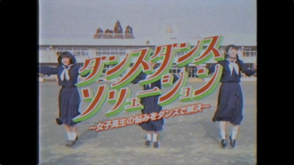 イグ・ノーベル賞の馬渕教授らが「女子高生の悩みを解決するダンス」を開発