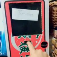 仕組みは「きぎょうひみつ」 11歳の妹が作った「お菓子の自動販売機」が凄い
