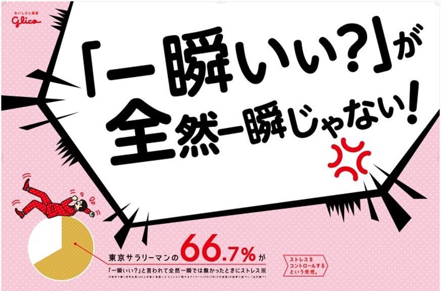 大阪ビジネスマンは「おもんない話」に最もストレスを感じる?
