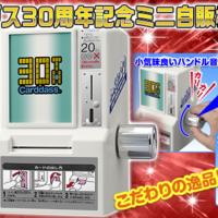 マイ「カードダス自販機」が持てるぞ!30周年記念しミニサイズ…