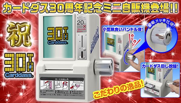 マイ「カードダス自販機」が持てるぞ!30周年記念しミニサイズで復刻