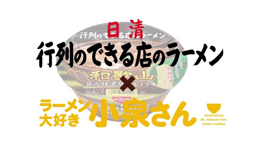 特濃ご当地感マシマシ!「行列のできる店のラーメン×ラーメン大好き小泉さん」コラボ動画