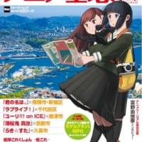 「日本のアニメ聖地88」を徹底紹介する完全ガイド…