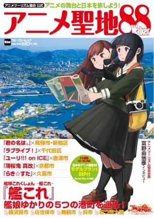 「日本のアニメ聖地88」を徹底紹介する完全ガイド 2018年版発売