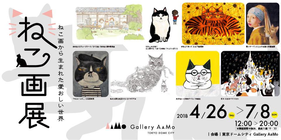 猫好き垂涎の企画「ねこ画展」東京ドームシティギャラリーで開催