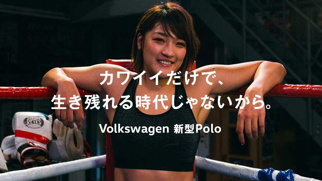 カワイイだけじゃ生き残れない。格闘家RENAとVW新型Poloのコラボ動画