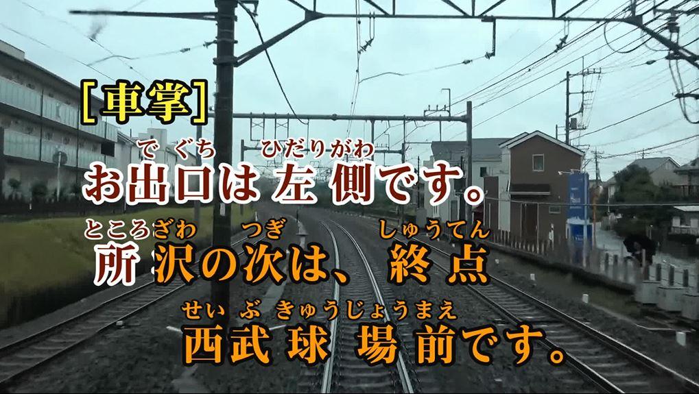 鉄道カラオケ第5弾は「西武鉄道」 野球開催日にしか運行しないレア電車で参戦