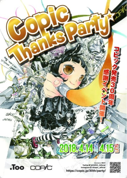 コピック30周年イベント「Copic Thanks Party」が東京で開催
