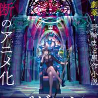 野崎まど小説「バビロン」が禁断のアニメ化 テーマの1つ「自殺…