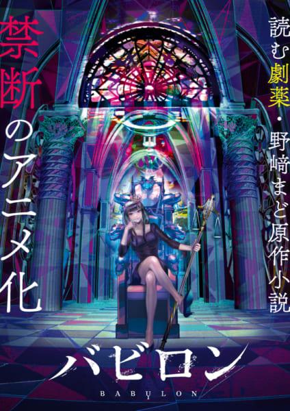 野崎まど小説「バビロン」が禁断のアニメ化 テーマの1つ「自殺」をフィーチャーしたPV解禁