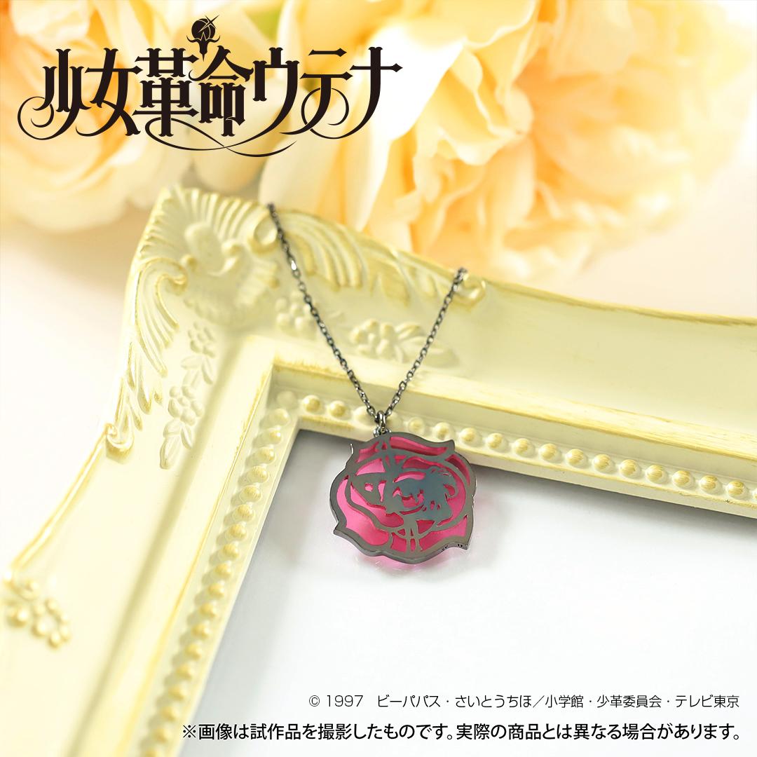 「少女革命ウテナ」の世界を象徴する薔薇のシルバーペンダント期間限定で登場