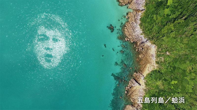 福山雅治を贅沢につかった長崎の島PR動画が50万再生突破