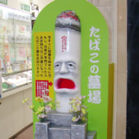 何とも言えない表情…大阪天神橋をざわつかせている「たばこの…