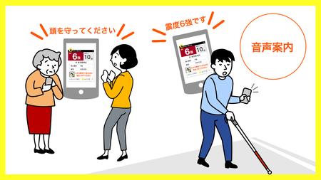 緊急地震速報アプリ「ゆれくるコール」、読み上げ機能搭載で視覚障害者にも対応
