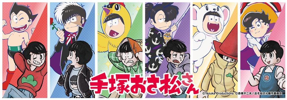 「手塚おさ松さん」本当に始動!!手塚治虫生誕90周年記念し「おそ松さん」とコラボ