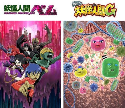 あの「妖怪人間」が帰ってくる!新アニメ「俺たちゃ妖怪人間G」TOKYO MXにて4日スタート
