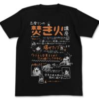 「ゆるキャン△」リンの焚き火講座 Tシャツが出るよ!