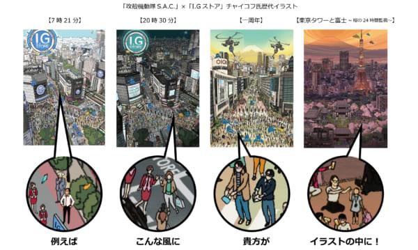 攻殻機動隊の絵にモブキャラで参加できるぞ!渋谷I.Gストア2周年記念で「貴方の姿を描き込んでもらえる権」プレゼント