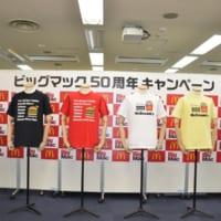 マクドナルド×ユニクロによる日本初「クーポン機能付きTシャツ…