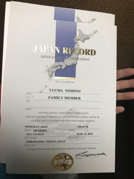 まるでコラ画像…日本新記録のホシエイがあまりにも巨大でネット騒然 全長なんと259cm
