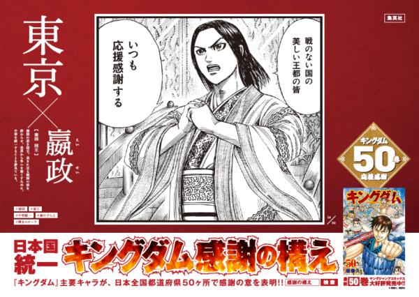 """みんなで拱手!""""日本国統一 キングダム感謝の構え""""キャンペーン大開催"""