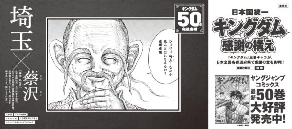 """每个人都是绝技! """"日本统一王国举行运动""""大型运动"""