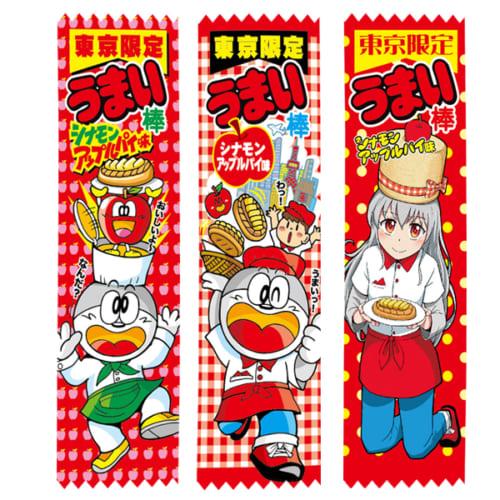 うまい棒の次の新商品は?「東京限定シナモンアップルパイ味」5月登場だよ~!