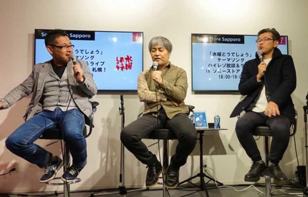 「水どう」D陣も登場・樋口了一「1/6の夢旅人2002」札幌ハイレゾトークセッション