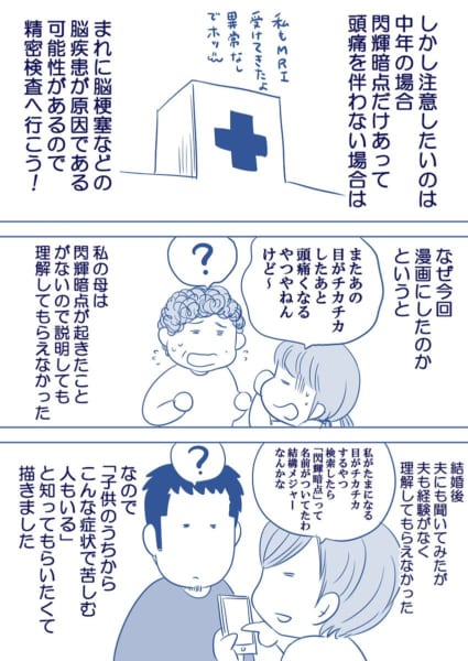 時 対処 い 法 頭痛