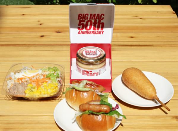 限定1000個販売のマクドナルド秘伝のソース「ビッグマックソース」を無難な3品にあわせてみたよ!