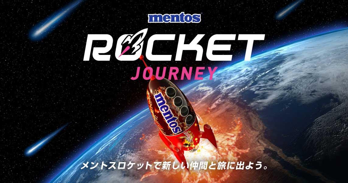 メントス日本上陸40周年記念ゲーム「メントスロケット」で世界を目指せ!