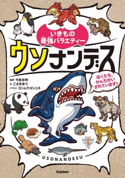 「動物の常識」をひっくり返す?一風変わったいきもの図鑑発売