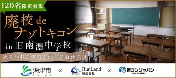 廃校×謎解き×街コン!「廃校 de ナゾトキコン」4/28に岐阜県で開催
