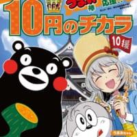 10円の力で熊本の復興を応援するモン!「くまモンうまい棒」2…