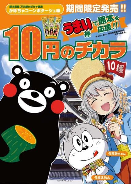 10円の力で熊本の復興を応援するモン!「くまモンうまい棒」2018年も発売
