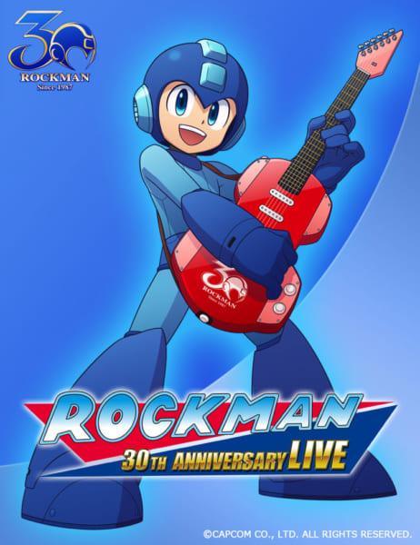 「ロックマン30周年記念ライブ」開催決定 30年の歴史を彩った選りすぐりの名曲、人気曲をチョイス