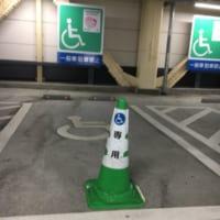 障害者用駐車スペースのパイロン 実は障害者にとっ…