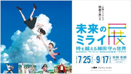 細田守作品の大規模展覧会「未来のミライ展」開催決定