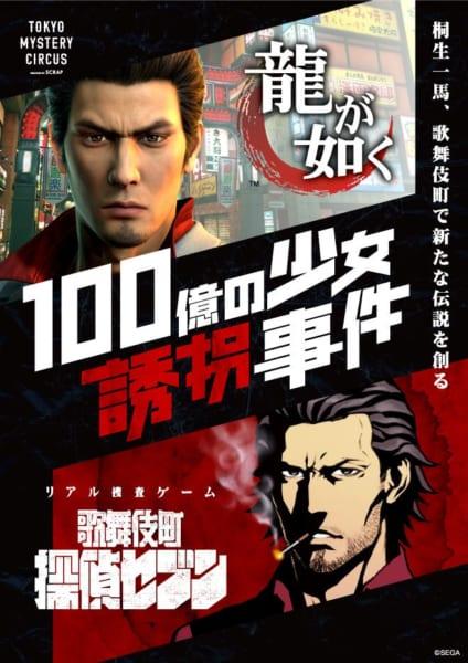 「龍が如く」初のリアル体験イベント歌舞伎町で開催 桐生一馬と協力し事件の真相を解き明かせ!