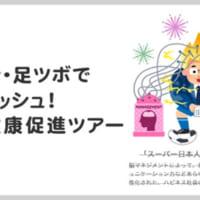 「いらすとや」の絵に着想を得た非日常旅行 JALカードが企画